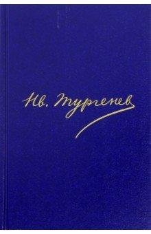 Полное собрание сочинений и писем в 30 томах. Письма в 18 томах. Том 16. Книга 1. 1878