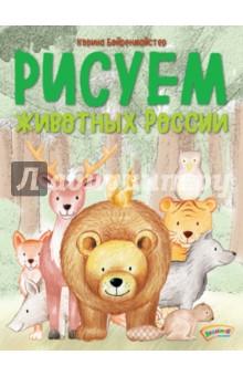 Рисуем животных России раскраски хоббитека я соединяю точки 5 рисуем простые линии соединяем точки от 1 до 20