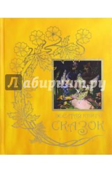 Желтая книга сказок