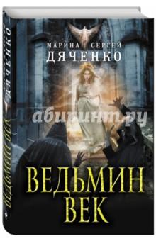 Ведьмин век книги эксмо буря ведьмы
