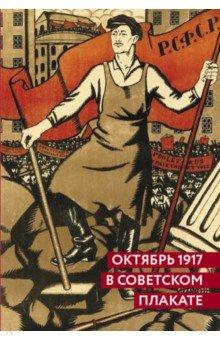 Октябрь 1917 в советском плакате. Альбом мельгунов с мартовские дни 1917 года