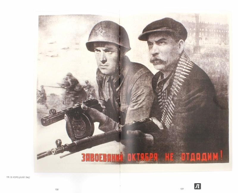 Иллюстрация 1 из 22 для Октябрь 1917 в советском плакате. Альбом - Шклярук, Григорян | Лабиринт - книги. Источник: Лабиринт