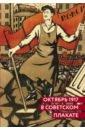 Октябрь 1917 в советском плакате, Шклярук Александр Федорович,Григорян Серго Юрьевич
