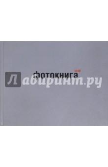 Фотокнига СССР шпиленок и мои камчатские соседи фотокнига
