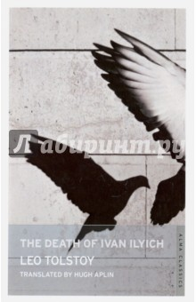 The Death of Ivan Ilyich виниловая пластинка notorious b i g the life after death