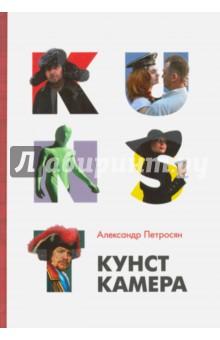 Кунсткамера атаманенко и шпионское ревю