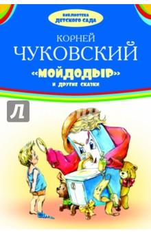 Мойдодыр и другие сказки книги издательство аст чудесные сказки в стихах