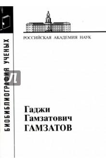 Гаджи Гамзатович Гамзатов