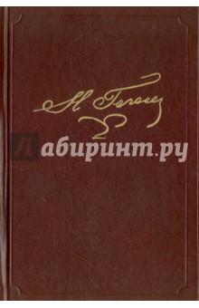 Полное собрание сочинений и писем. В 23-х томах. Том 7. Книга 2
