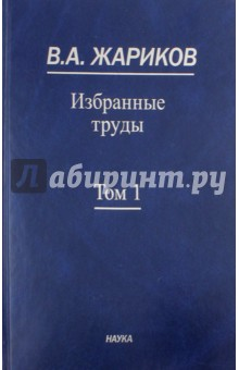 Избранные труды. В 2-х томах. Том 1 труды по языкознанию в 2 х томах том 2