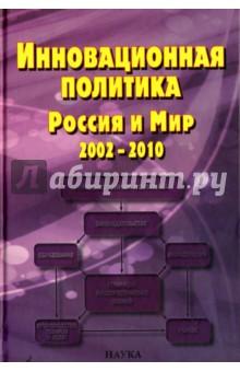Инновационная политика. Россия и Мир. 2002-2010 инновационная деятельность в строительстве