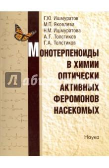 Монотерпеноиды в химии оптически активных феромонов насекомых fundamentals of bioorganic chemistry основы биоорганической химии