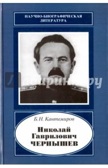 Николай Гаврилович Чернышев 1906-1953 владимир волков исследование и стендовая отработка ракетных двигателей на твердом топливе