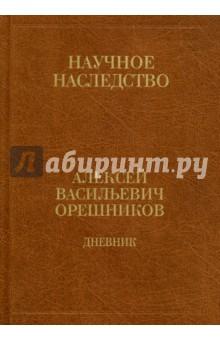 Дневник. 1915-1933. В 2-х книгах. Книга 2 в м орешников