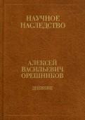 Дневник. 1915-1933. В 2-х книгах. Книга 2