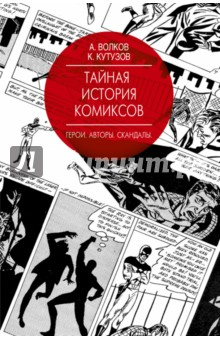 Тайная история комиксов: Герои. Авторы. Скандалы тайная история вещей