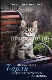 Чарли. Котенок, который спас жизнь нортон ш чарли котенок который спас жизнь