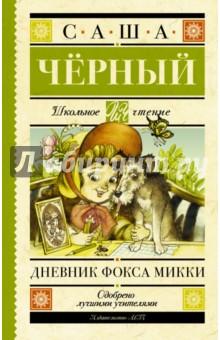 Дневник Фокса Микки фронтовой дневник дневник рассказы