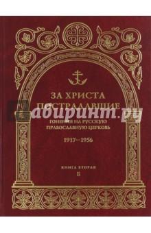 За Христа пострадавшие. Гонения на Русскую Православную Церковь 1917-1956. Книга 2