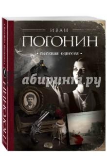 Сыскная одиссея памятники искусства тульской губернии в 3 томах полный комплект