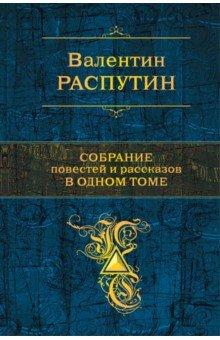 Собрание повестей и рассказов в одном томе колымские рассказы в одном томе эксмо