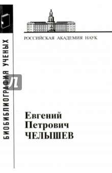 Евгений Петрович Челышев