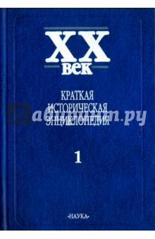 XX век. Краткая историческая энциклопедия. В 2-х томах. Том 1