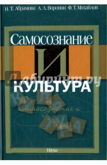 Самосознание и культура victoria stenova veronesa 1 06х10м 988383