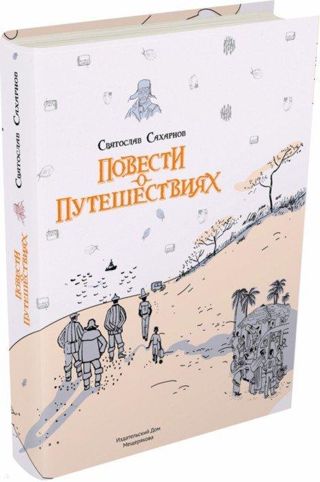Иллюстрация 1 из 18 для Повести о путешествиях - Святослав Сахарнов | Лабиринт - книги. Источник: Лабиринт