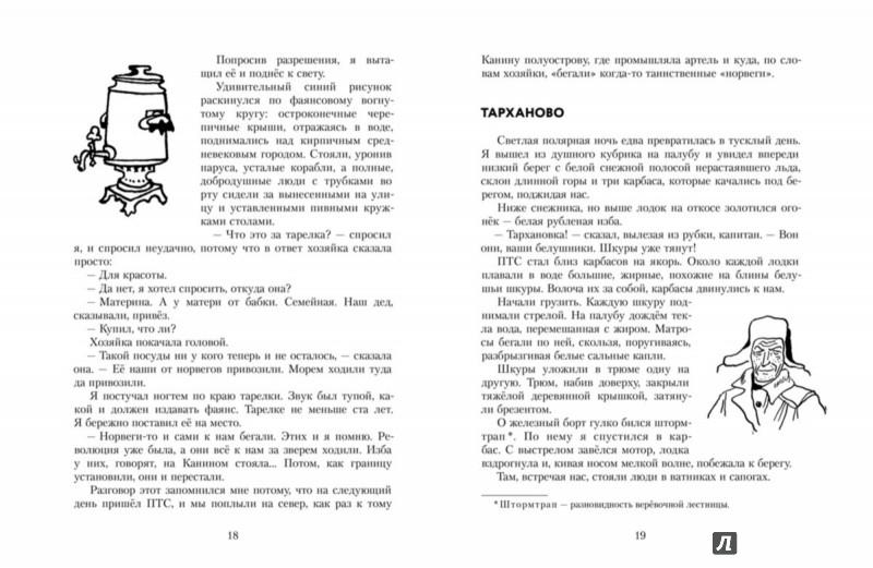 Иллюстрация 1 из 17 для Повести о путешествиях - Святослав Сахарнов | Лабиринт - книги. Источник: Лабиринт