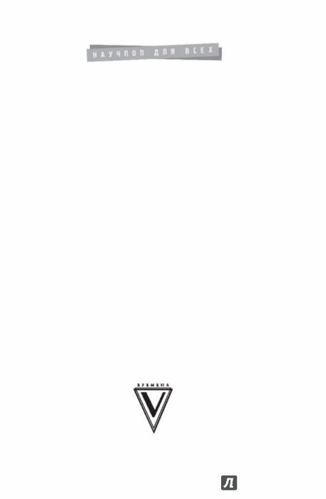 Иллюстрация 1 из 41 для Мой лучший друг - желудок. Еда для умных людей - Елена Мотова | Лабиринт - книги. Источник: Лабиринт