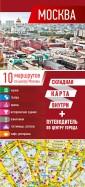 Москва. Карта + путеводитель по центру города