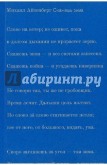 Скажешь зима виталий иванов путинский федерализм централизаторские реформы в россии в 2000 2008 годах