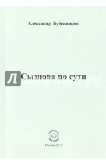 Бубенников Александр Николаевич » Сызнова по сути