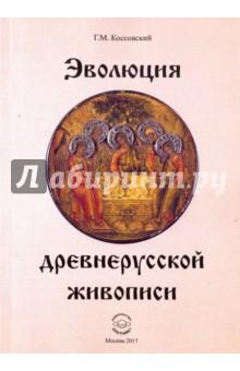 Эволюция древнерусской живописи бытовые образы в западноевропейской живописи xv xvii веков реальность и символика