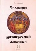 Эволюция древнерусской живописи