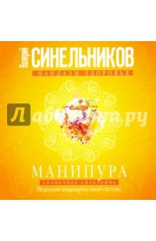 Манипура. Солнечное сплетение. Исцеление пищеварительной системы