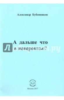 Бубенников Александр Николаевич » А дальше что в невероятье?