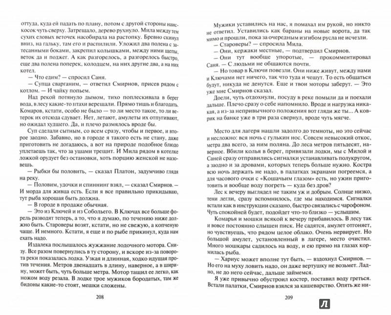 Иллюстрация 1 из 7 для Короткое лето - Корнев, Круз | Лабиринт - книги. Источник: Лабиринт