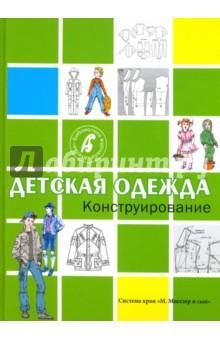 Конструирование. Детская одежда книги феникс модели женской одежды конструирование моделирование технология