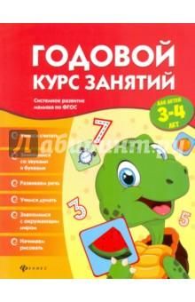 Годовой курс занятий для детей 3-4 лет. ФГОС