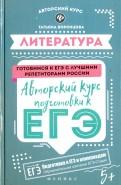 Литература. Авторский курс подготовки к ЕГЭ