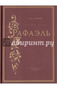 Рафаэль форнарина репродукции рафаэля санти 25 x 35см