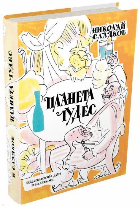 Иллюстрация 1 из 53 для Планета чудес - Николай Сладков | Лабиринт - книги. Источник: Лабиринт