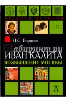 Иван Калита. Возвышение Москвы иван комлев ковыль
