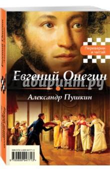 Евгений Онегин. Герой нашего времени евгений валерьевич лалетин мальчишки нашего двора