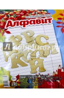 Набор развивающий Алфавит развивающий набор магнитный алфавит м 01