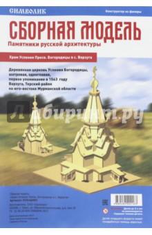 Купить Храм Успения Пресвятой Богородицы в селе Варзуга, Символик, Сборные 3D модели из дерева неокрашенные мини