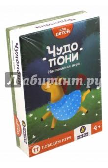 """Настольная игра """"Чудопони"""" (РР-32)"""