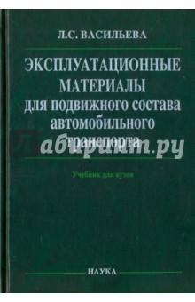 Эксплуатационные материалы для подвижного состава автомобильного транспорта. Учебник анализатор фракционного состава нефти купить украина
